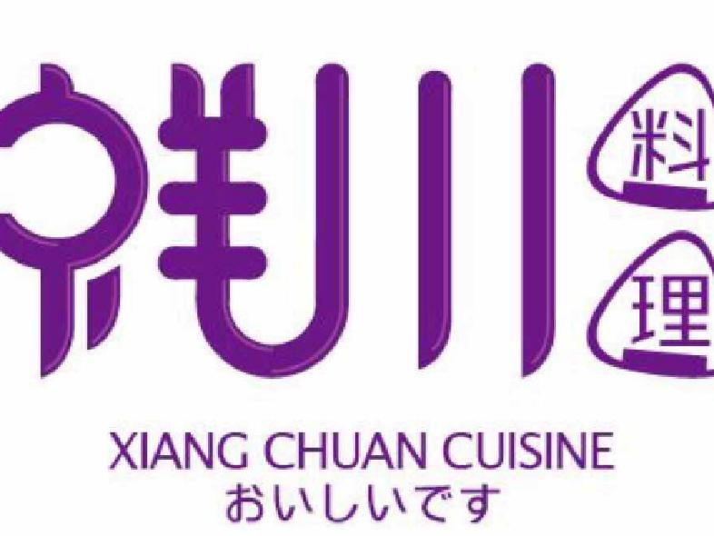 祥川日式料理(东东摩店)