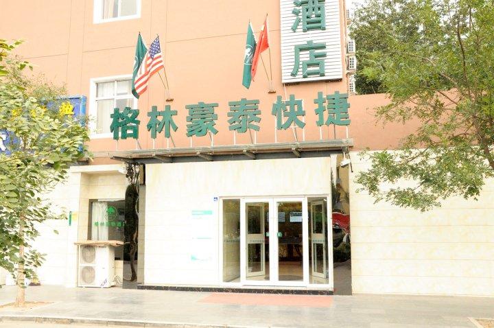 格林豪泰快捷酒店(马驹桥2号桥店)