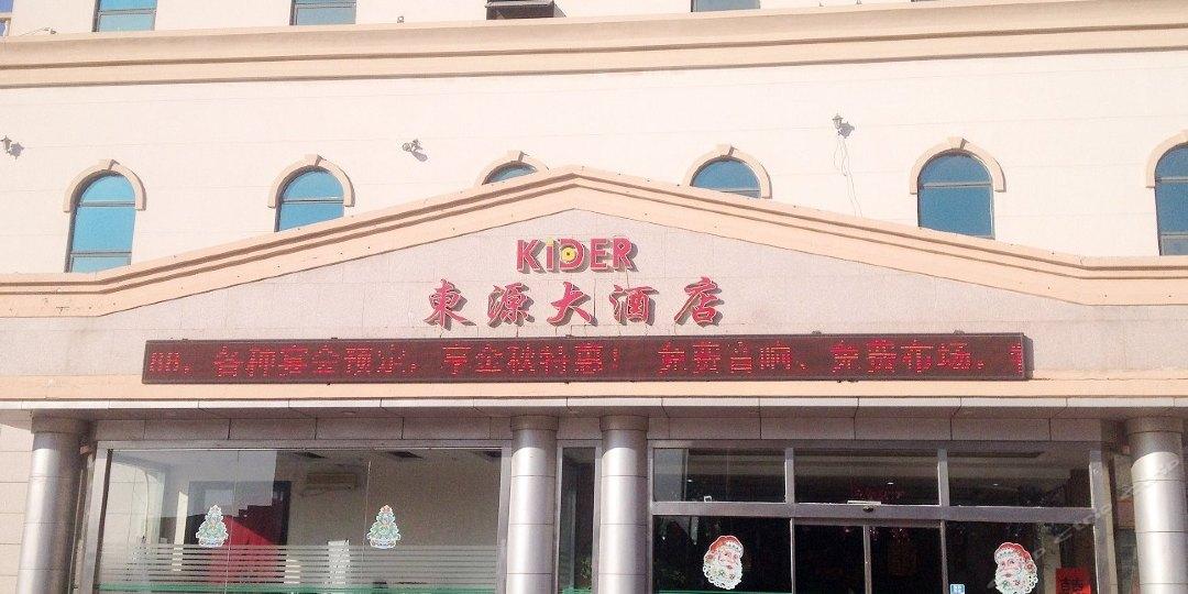 东源大酒店