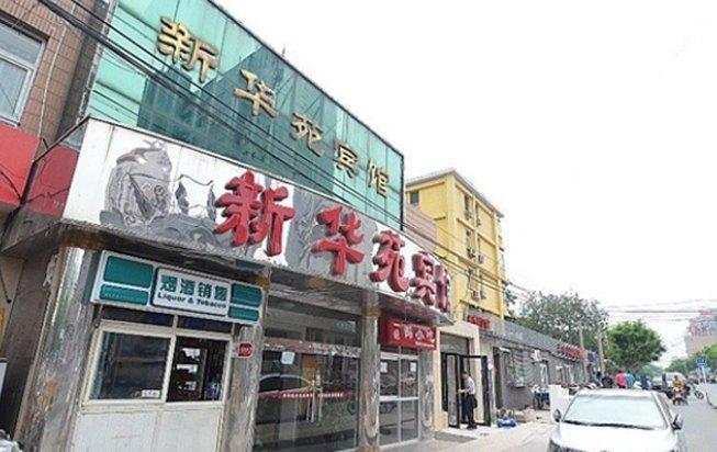 北京市新华苑宾馆