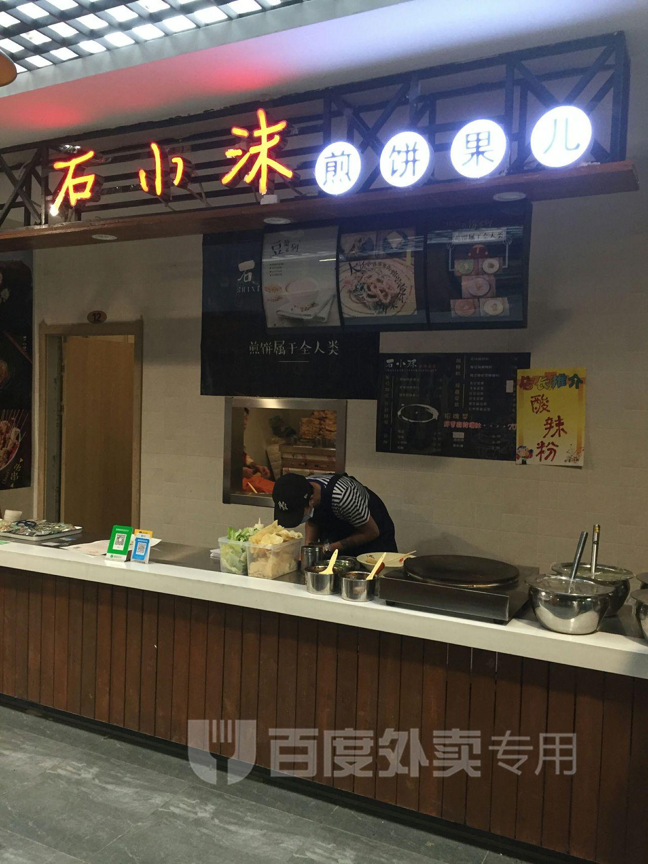 石小沫煎饼果儿(海盛潮食汇店)