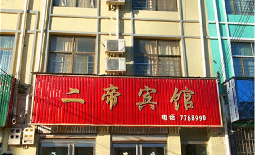 内黄二帝宾馆