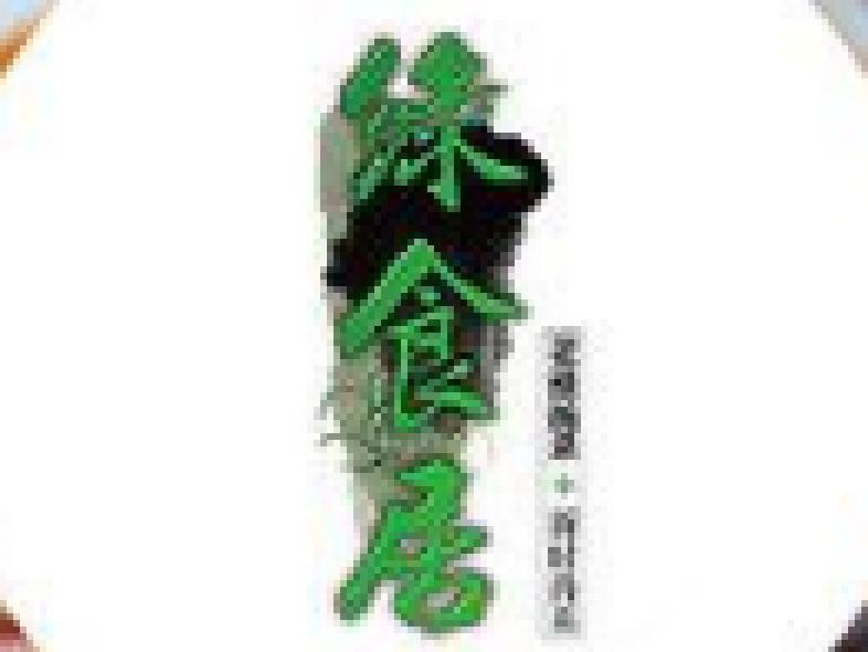 绿食居(大行宫店)