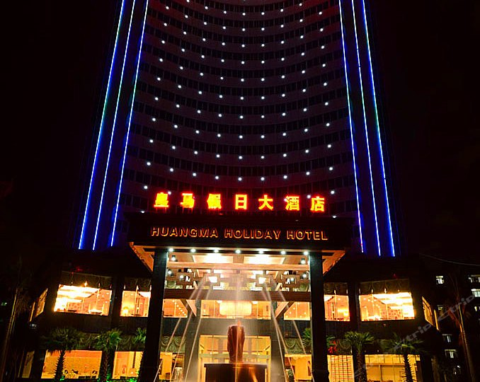 皇马假日大酒店