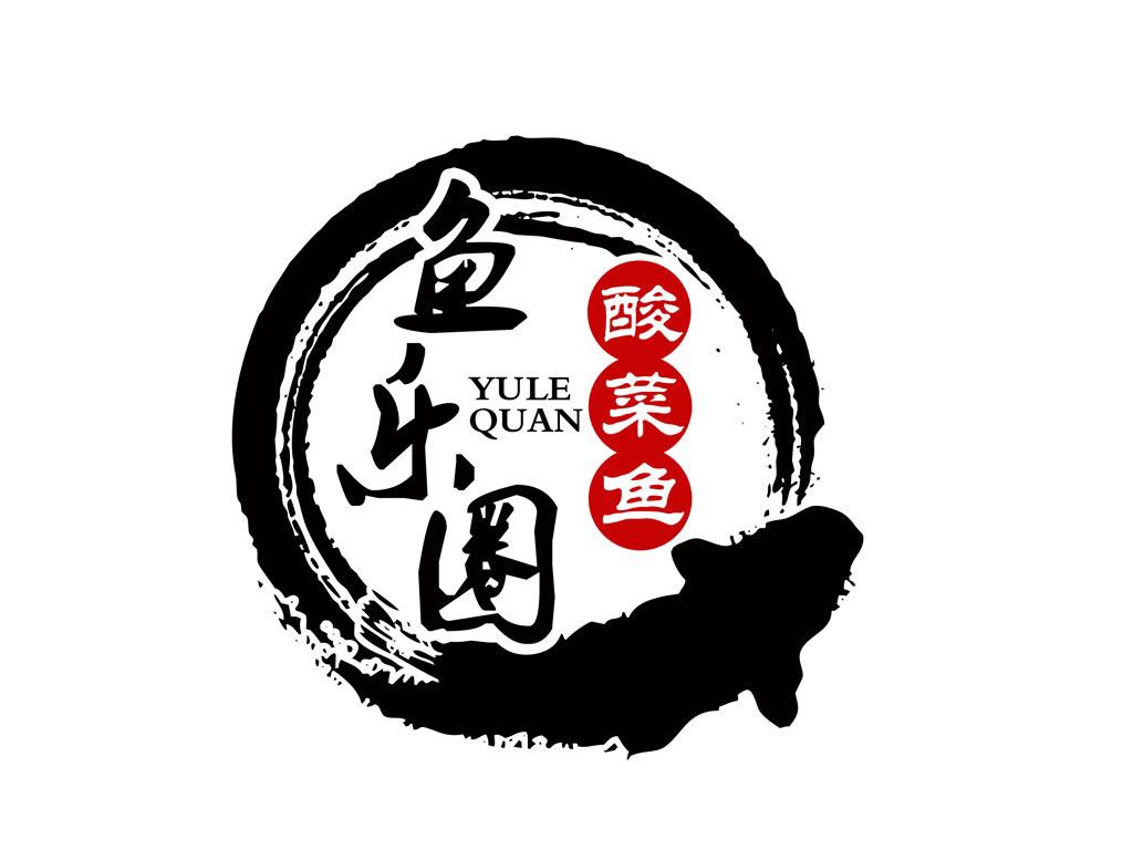 鱼乐圈酸菜鱼(人民大学店)