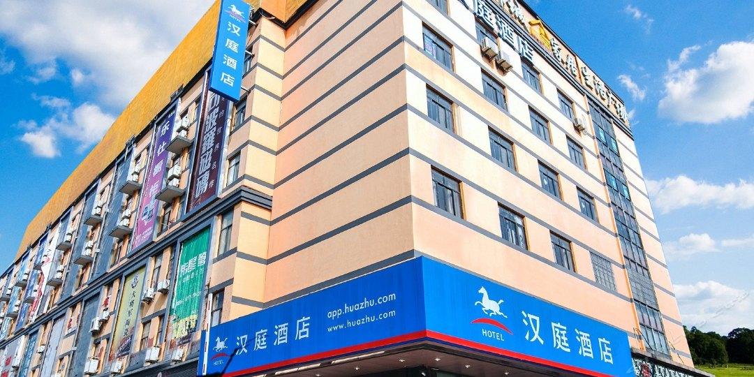 汉庭酒店(石桥路店)