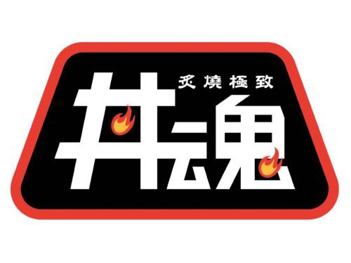 丼魂(老虎城店)