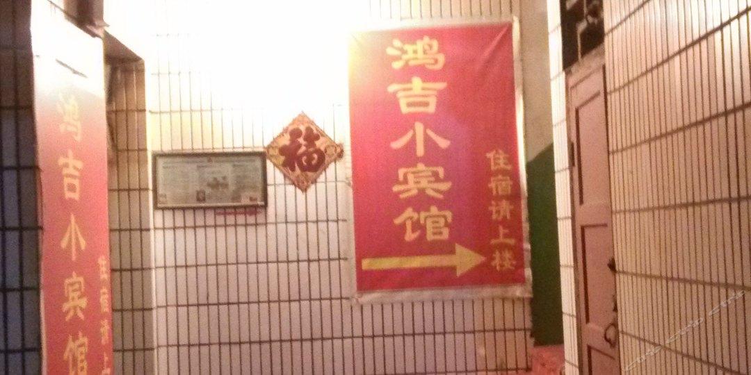 景恒桌球棋牌会所(吉祥店)