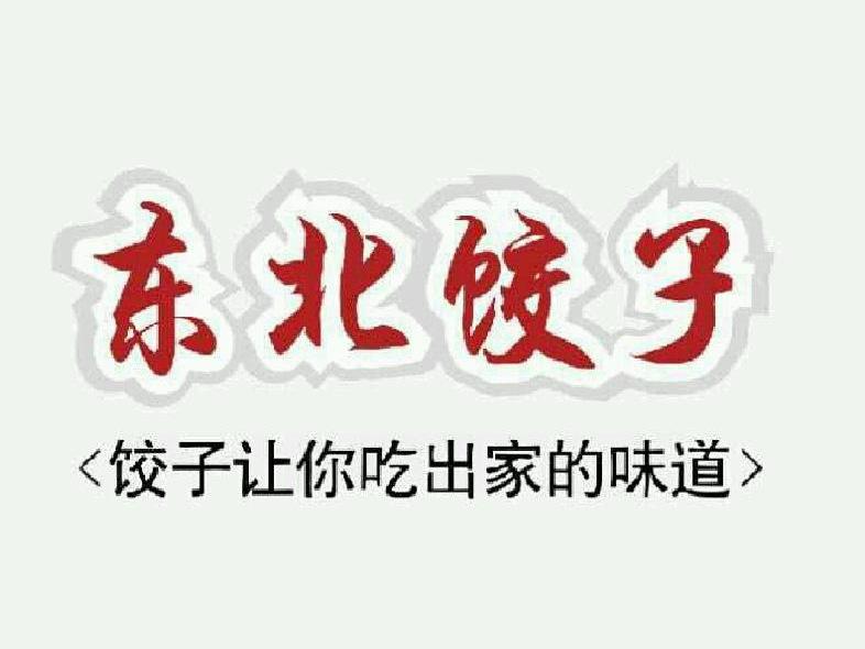 喜莱德东北饺子馆(南园店)