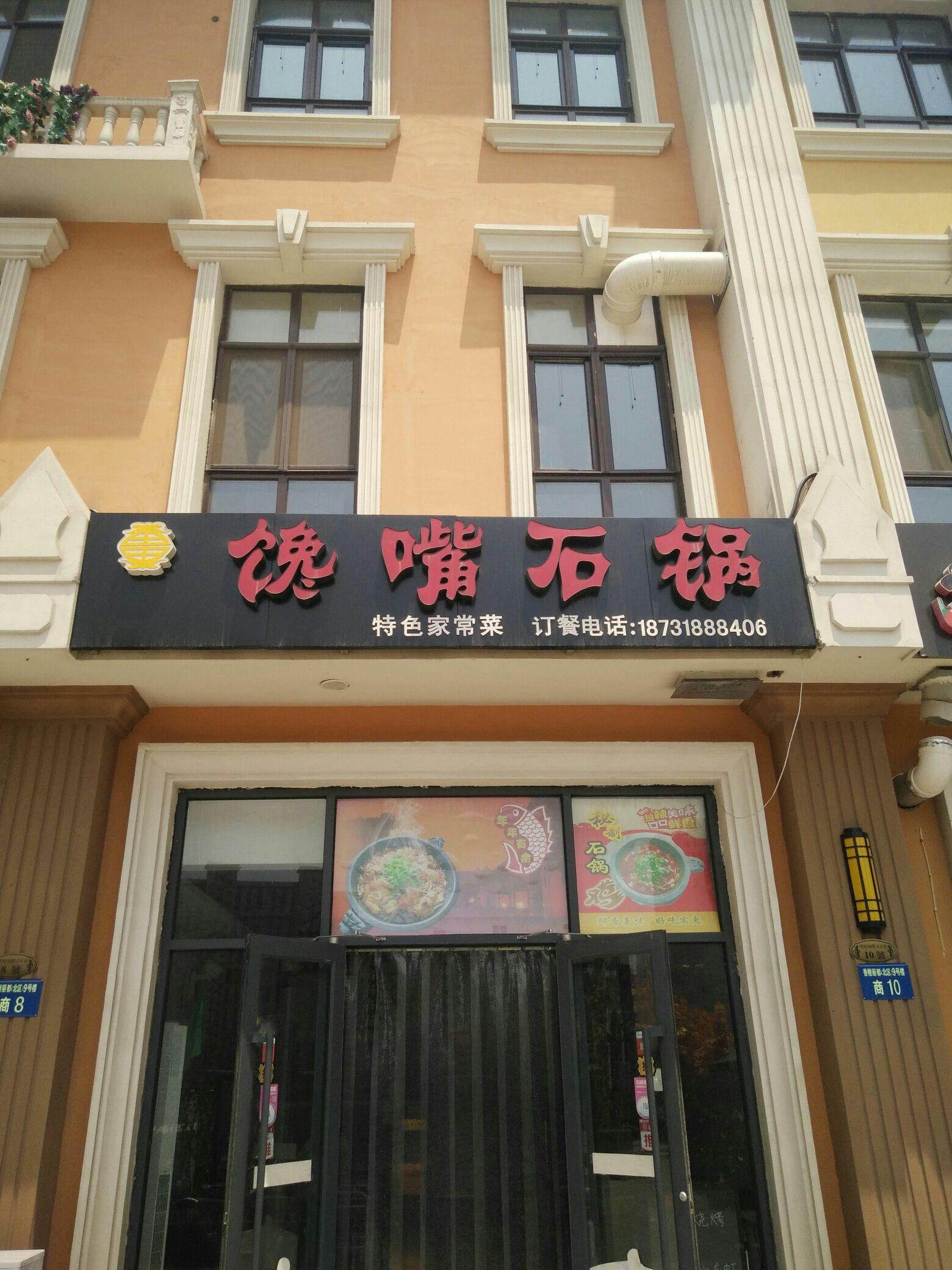 馋嘴石锅(香榭丽都美食城店)