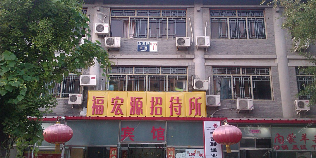 北京福宏源招待所