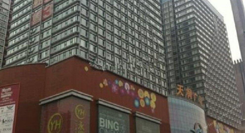鹏鹏主题酒店公寓