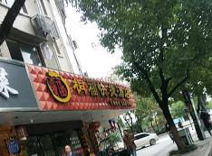 桐福快捷酒店