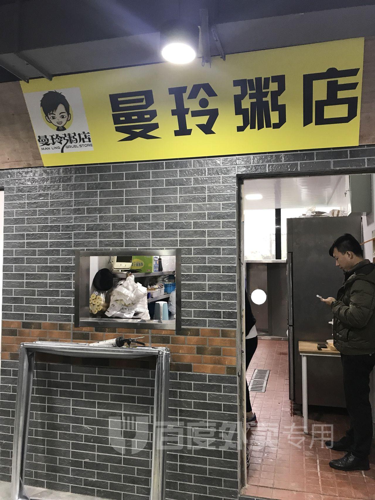 曼玲粥店(淮海东路店)