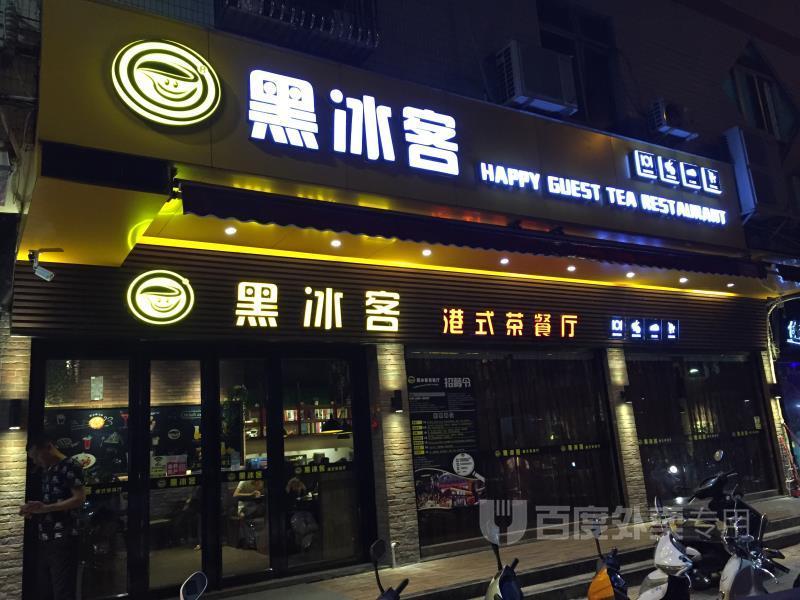 消费提示   黑冰客港式茶餐厅(汕中店)  *本团单由【百度外卖】提供