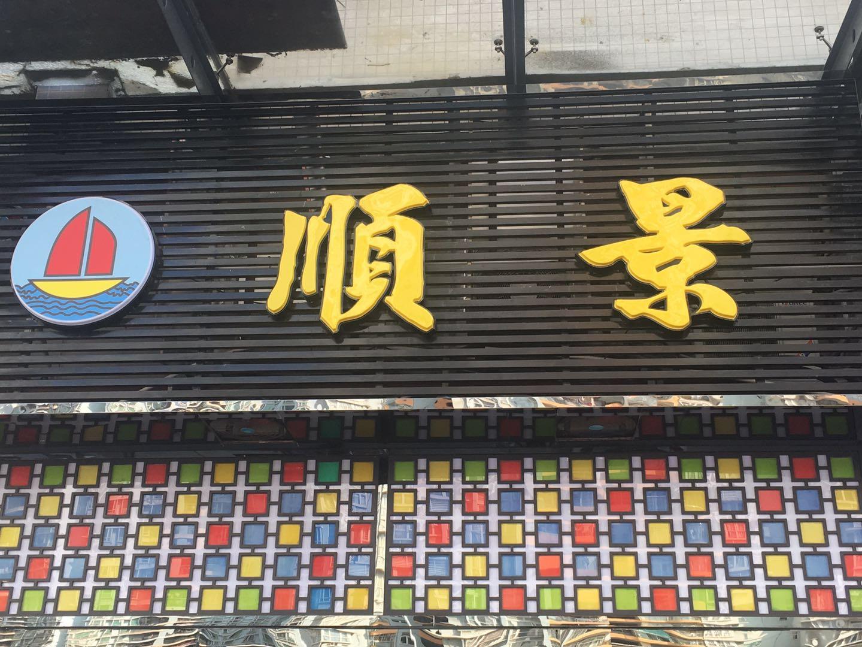 顺景餐饮(东华店)