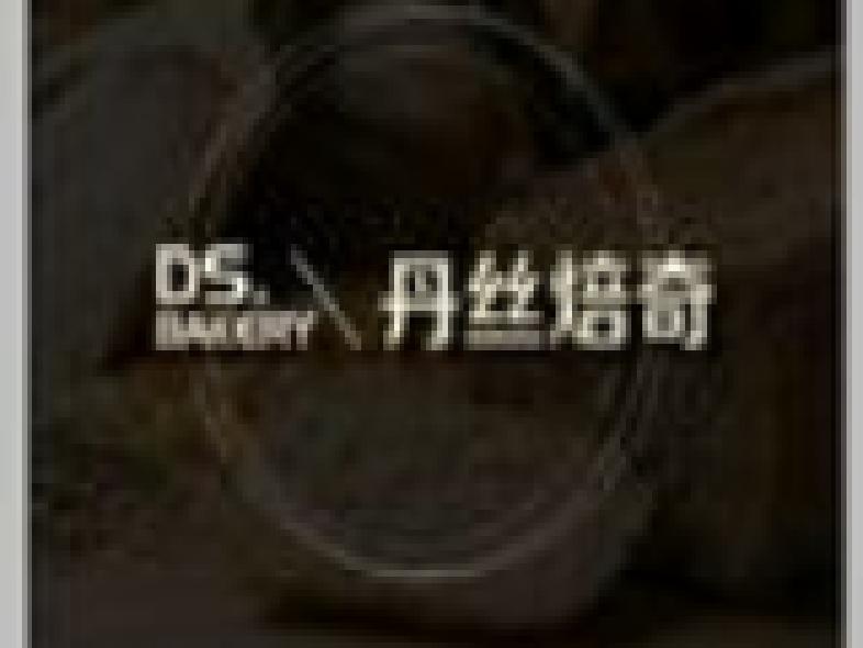 丹丝焙奇(宾虹路店)