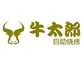 牛太郎烧烤城(博仕后广场店)