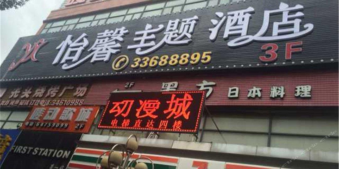 上海怡馨主题酒店