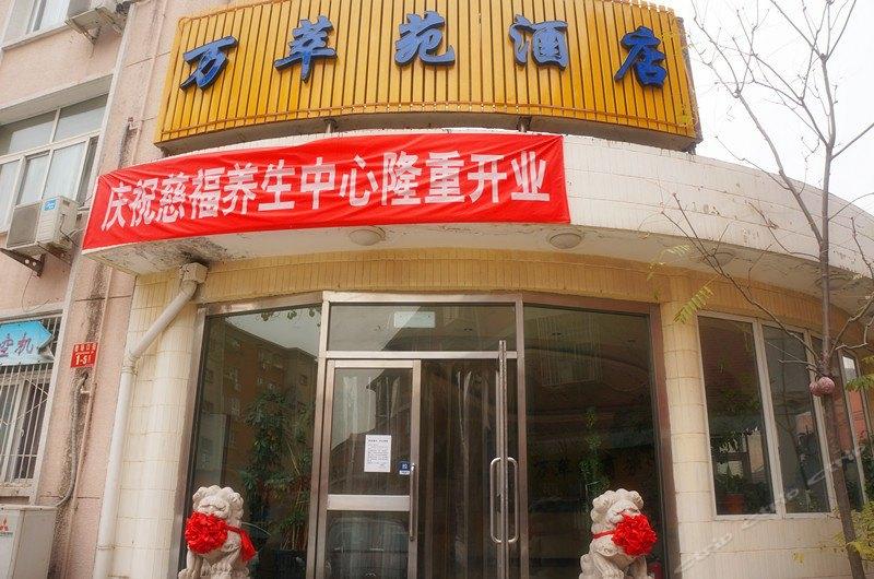 北京万萃苑快捷商务酒店