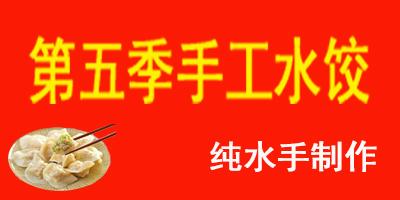 第五季手工水饺