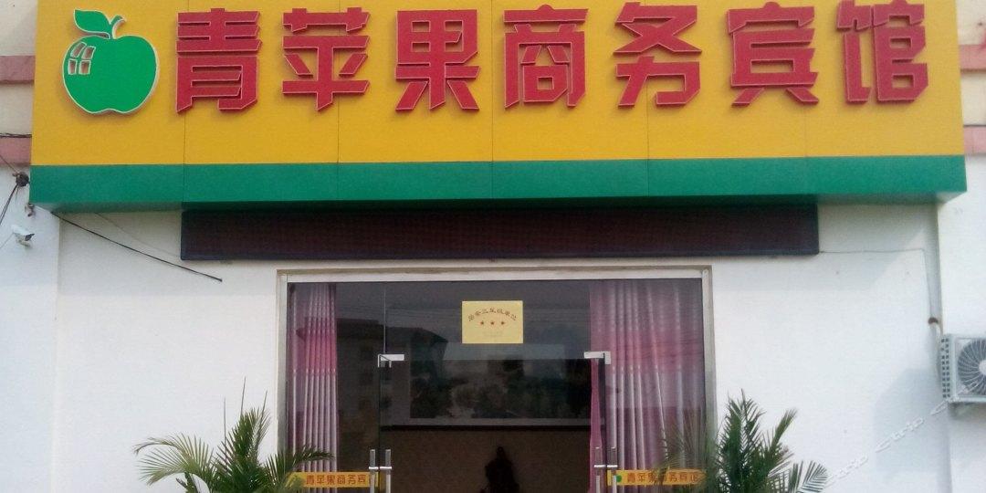济宁曲阜青苹果商务宾馆