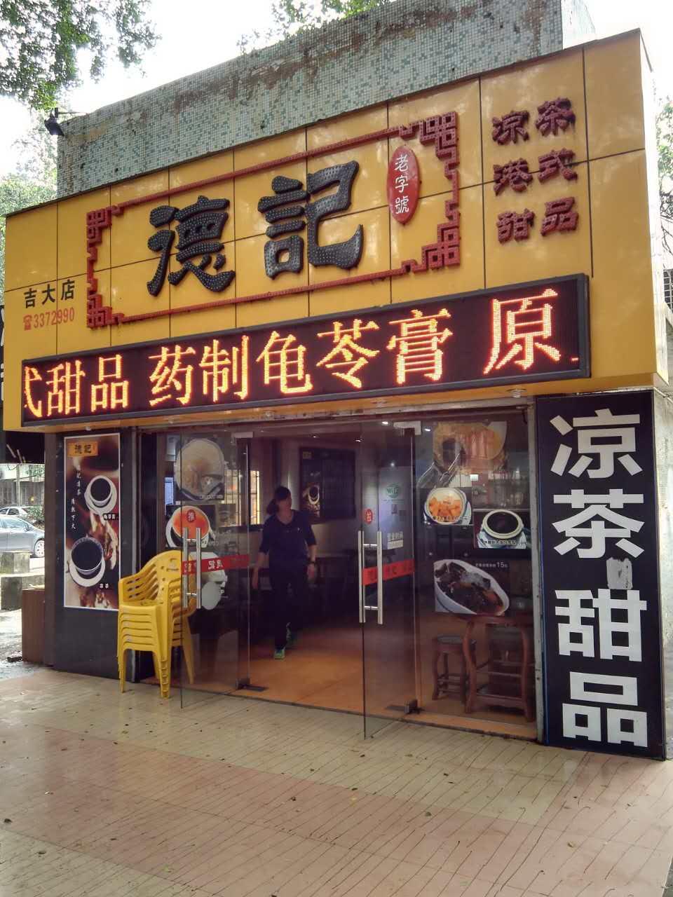 德记凉茶甜品店(图形店)对齐园林时如何绘制图片