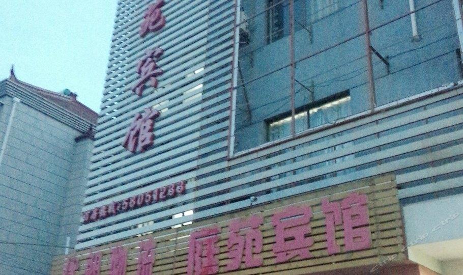 上海庭苑宾馆