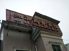 红淇商务宾馆