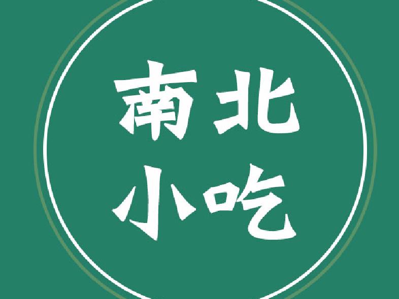 南北小吃(涌金广场店)