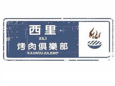 西里烤鱼(工体店)