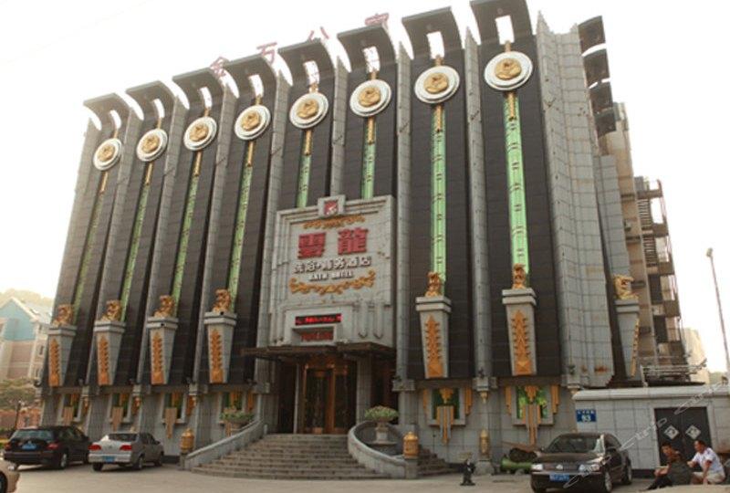 云龙洗浴·商务酒店