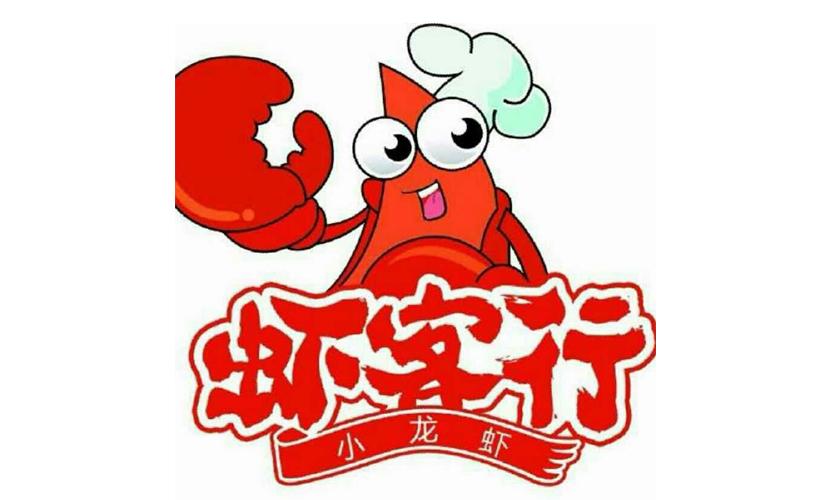 虾客行(华海路店)
