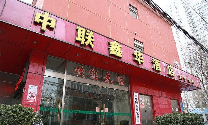 中联鑫华酒店(西客站店)