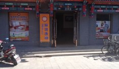 99旅馆(连锁北京大栅栏店)