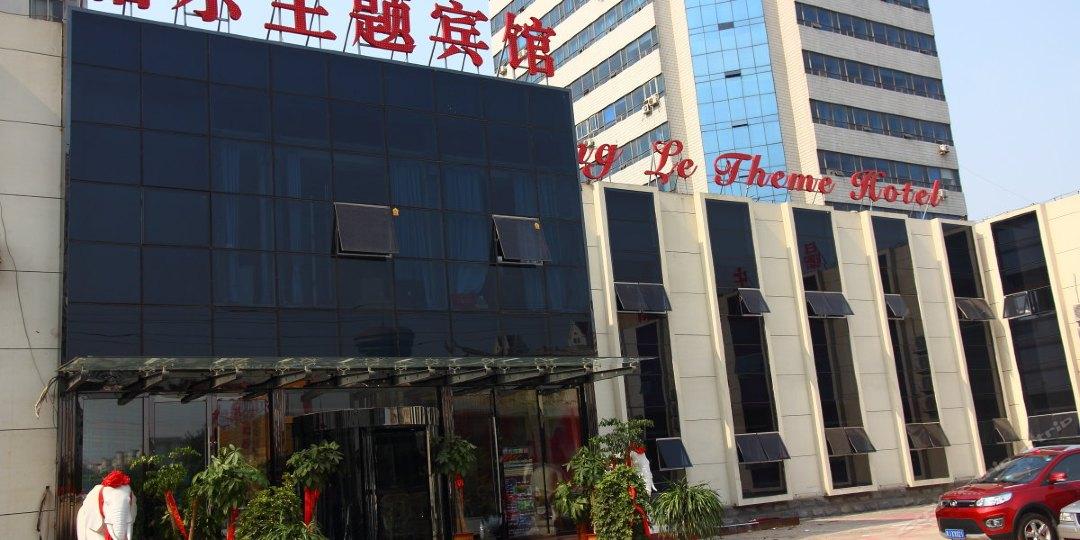 天津晶乐主题酒店