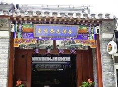北京东方圣达酒店(南锣鼓巷店)