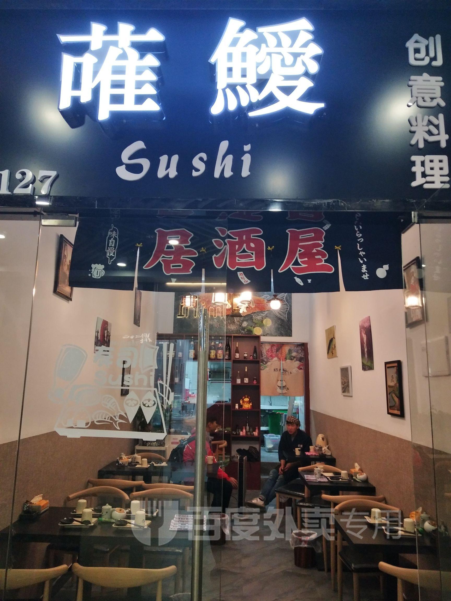 ��x�o7_蓶鱫创意料理(汇美食店)