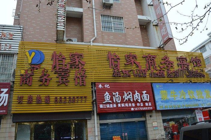 灌云县怡家商务宾馆