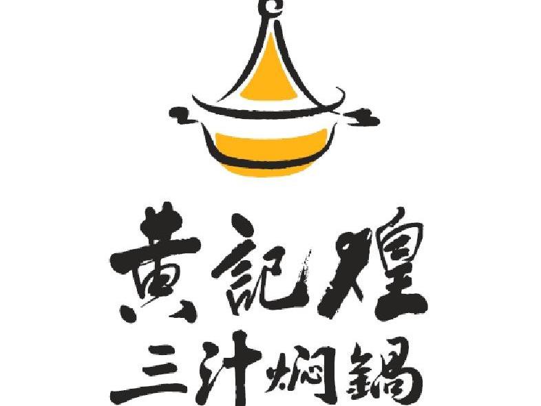 黄记煌三汁焖锅(顺义华联店)