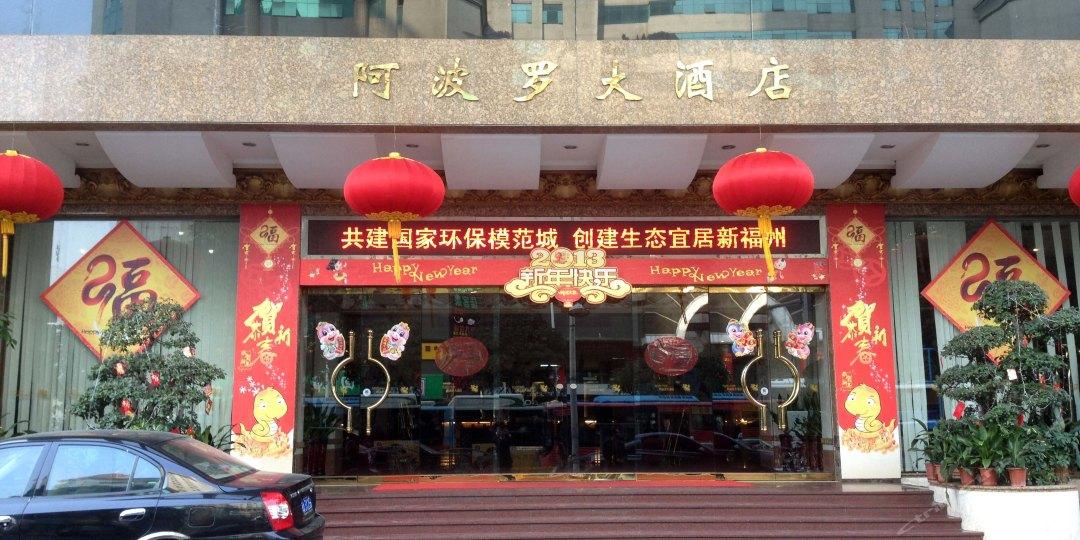 福州速九商务酒店(阿波罗店)