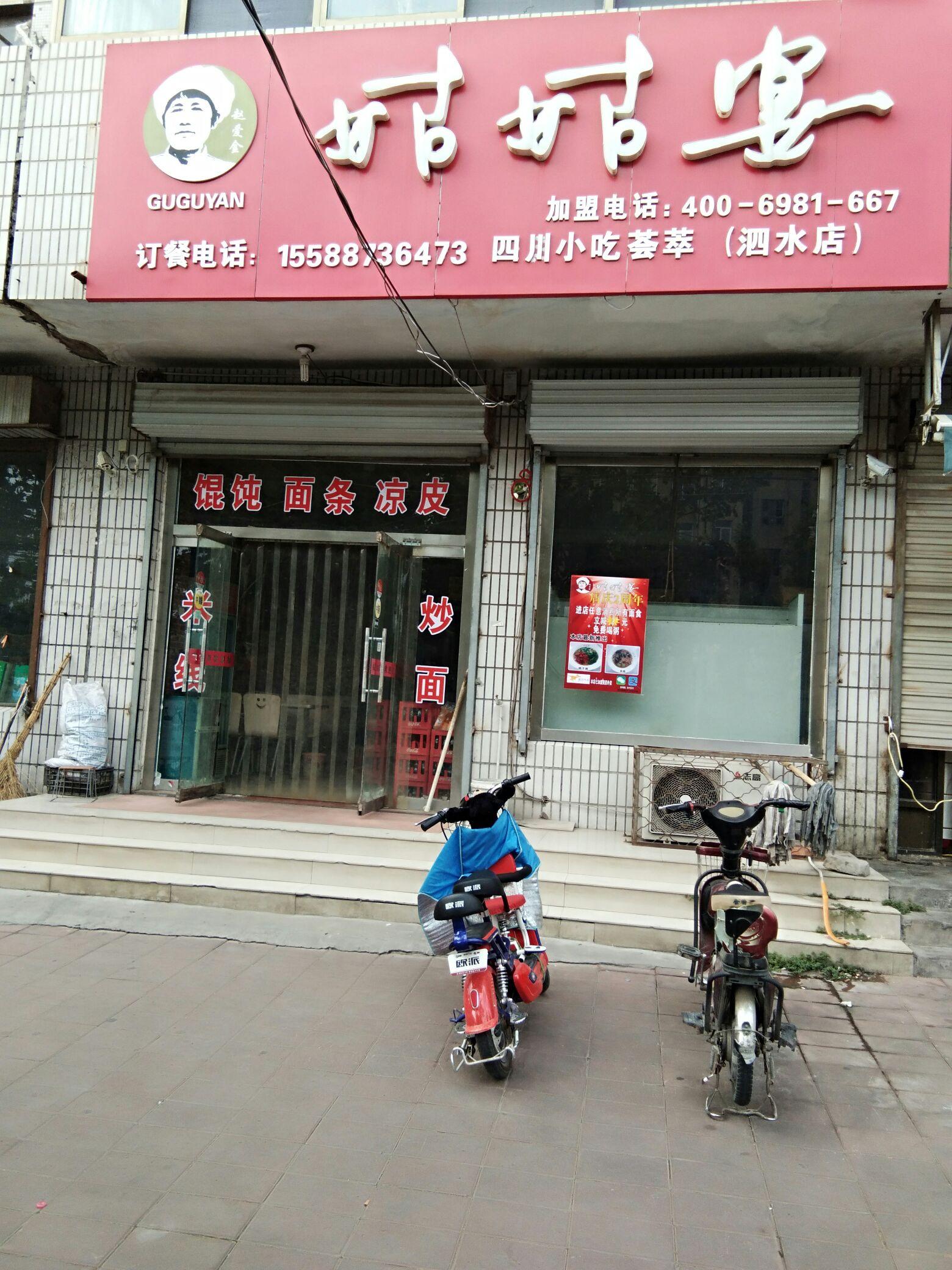 姑姑宴(青年路店)
