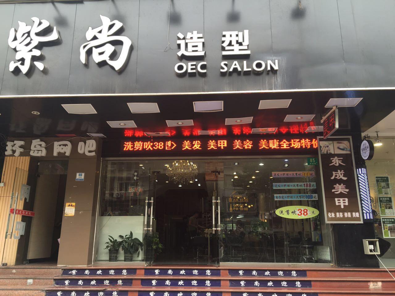 紫尚造型(东四北大街店)
