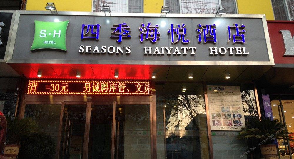 太原四季海悦酒店
