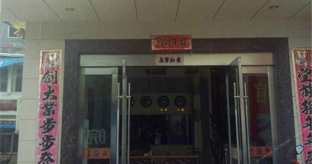 安庆潜山县九洲快捷宾馆