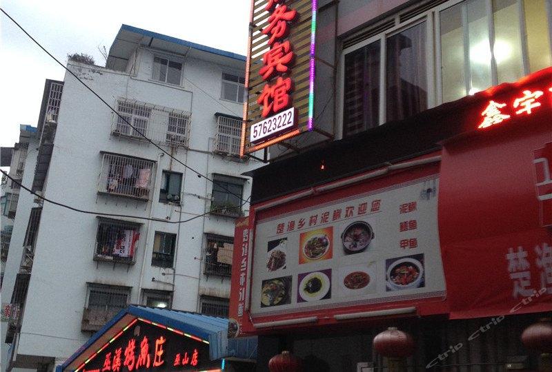 鑫宇商务宾馆