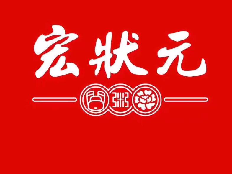 宏状元粥店(黄寺大街店)