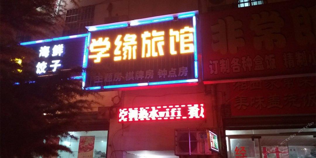 武汉学缘旅馆