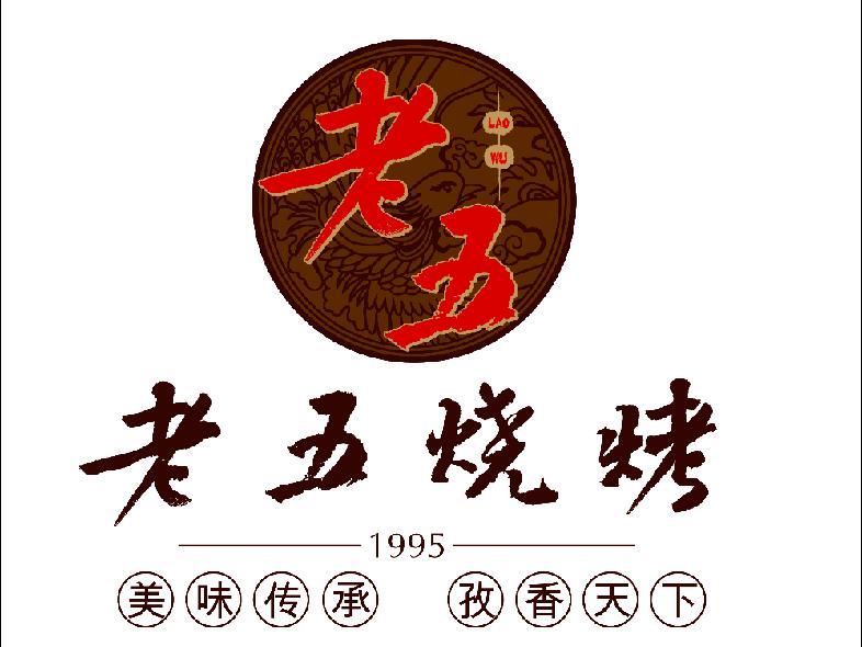 老五烧烤(众圆广场店)