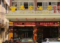 广州禺家酒店(番禺桥南店)